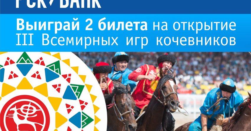 «РСК Банк» разыгрывает два билета на открытие III Всемирных игр кочевников