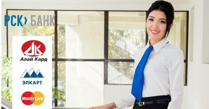 РСК Банк: оплата услуг через банкоматы