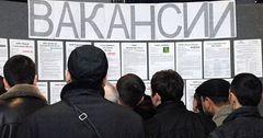В ЕАЭС безработных стало меньше на 27 тысяч человек
