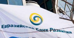 С 30 декабря облигации ЕАБР включены в сектор «Ценные бумаги МФО» KASE
