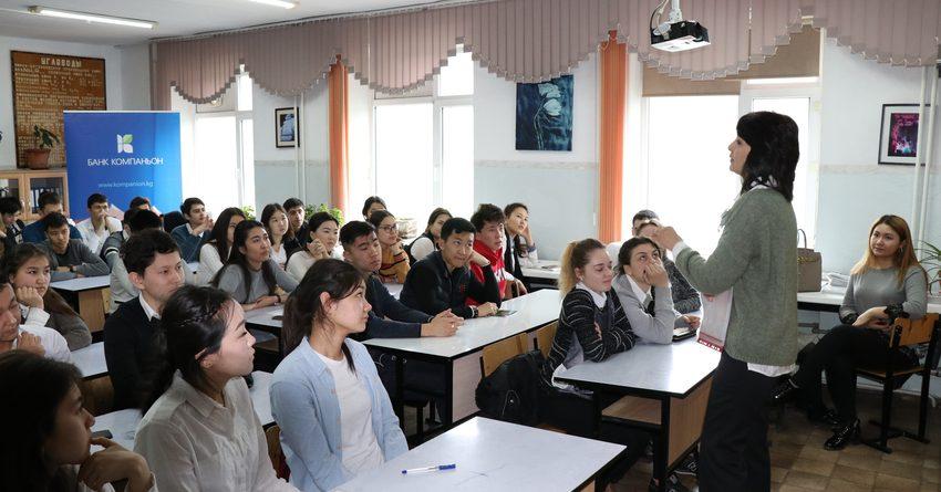 «Банк Компаньон» провел мероприятия по повышению финансовой грамотности