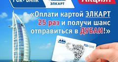 Плати картой «Элкарт» и выиграй путевку в Дубай