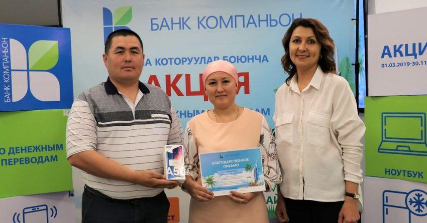 Названы 30 победителей «Банка Компаньон» в акции «Летим в Дубай!»