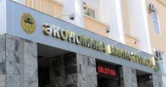 В Минэкономики представили детали проекта по развитию и поддержке МСБ