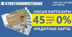 Кредитные карты MasterCard от «Кыргызкоммерцбанка» с льготным периодом до 45 дней