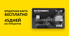 Почему кредитная карта удобнее потребительского кредита?