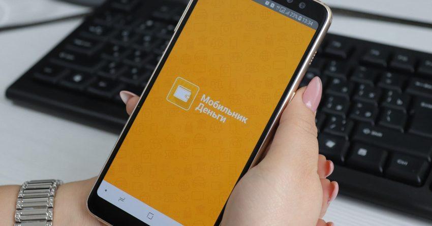 Нацбанк отозвал лицензию у «Мобильника»