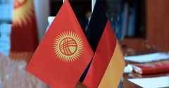 Германия завершает сотрудничество с КР по отдельным проектам