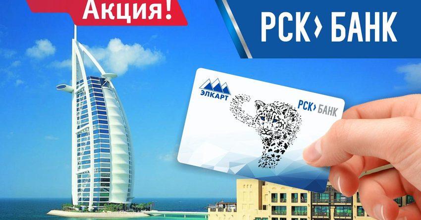 Плати картой «Элкарт» и выиграй путевку в Дубай!