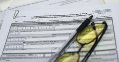 Изменены формы Единой налоговой декларации