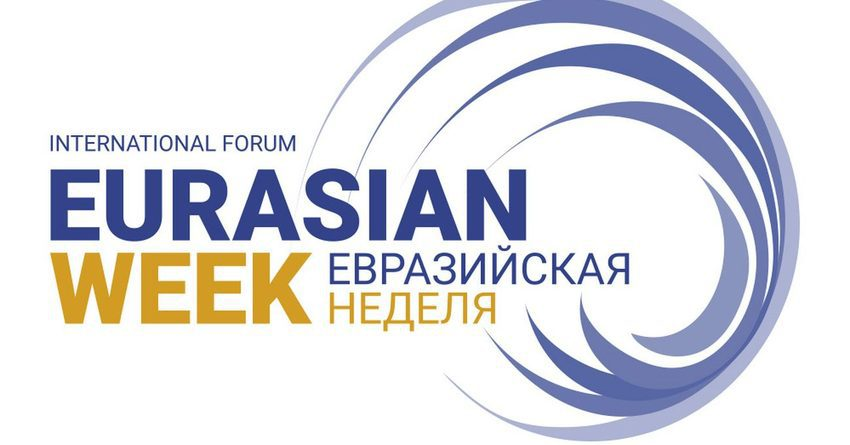На «Евразийской неделе» состоится IT-инвестшоу