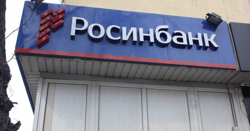 Нацбанк прекратил прямой банковский надзор в ОАО «Росинбанк»