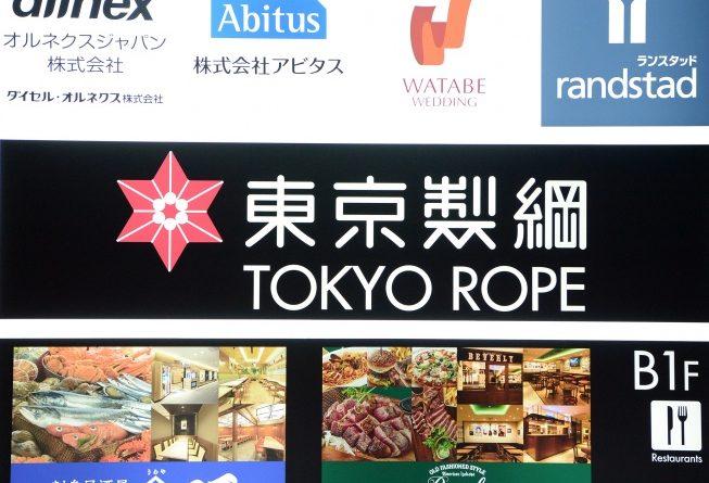 Японская Tokyo Rope MFG расширит производство в Бишкеке