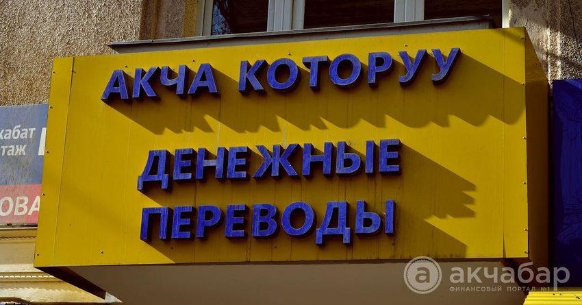 ВБ: Объем денежных переводов в страны Центральной Азии вырос