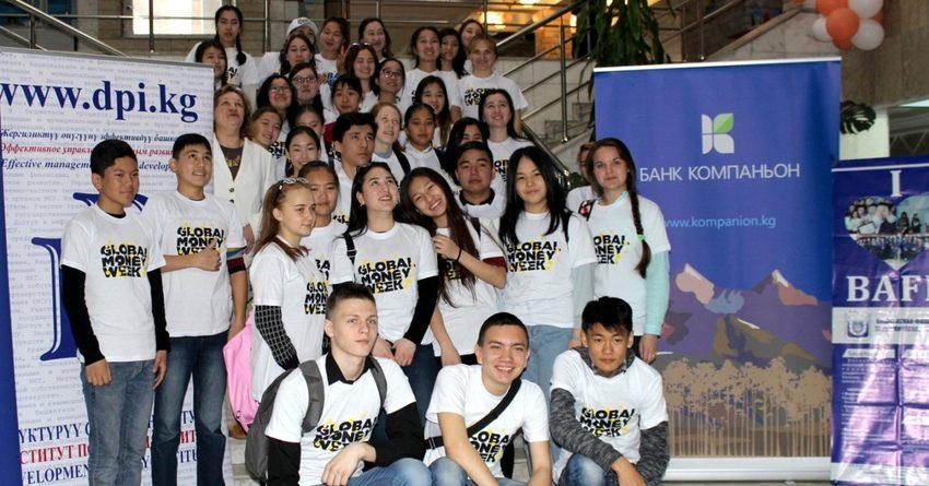 Банк Компаньон провел мероприятия по повышению финансовой грамотности школьников