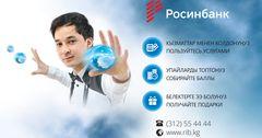 Больше баллов – больше призов от ОАО «Росинбанк»!