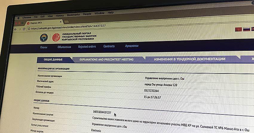 Департамент госзакупок начал проверку по факту использования «коррупционной латиницы» в тендере УВД города Ош