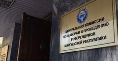 ЦИКу предлагают увеличить бюджет на 124 млн сомов