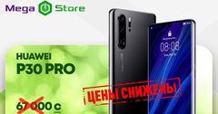 Снижение цен на самые востребованные смартфоны в MegaStore
