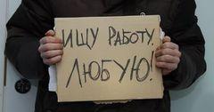 В ЕАЭС более 1 млн человек — безработные