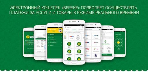 Электронный кошелек «Береке» от ОАО «Айыл Банк» возобновил работу