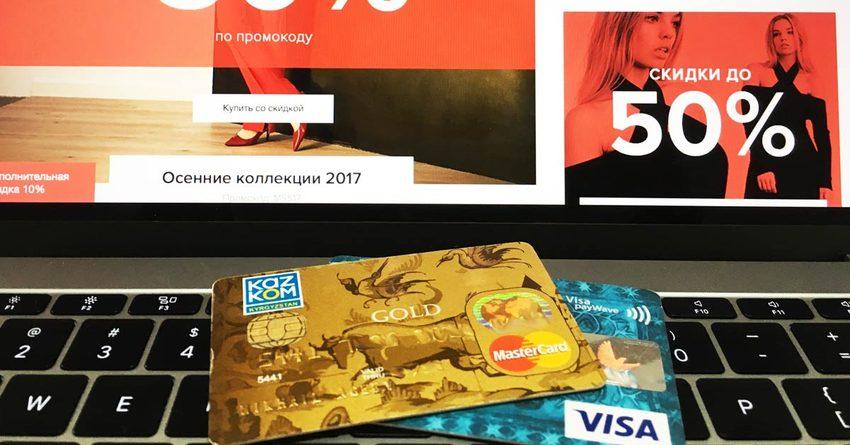 Третий банк в КР запустил услугу приема онлайн-платежей с помощью банковских карт