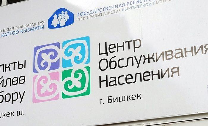 В Бишкеке откроют дополнительные ЦОНы