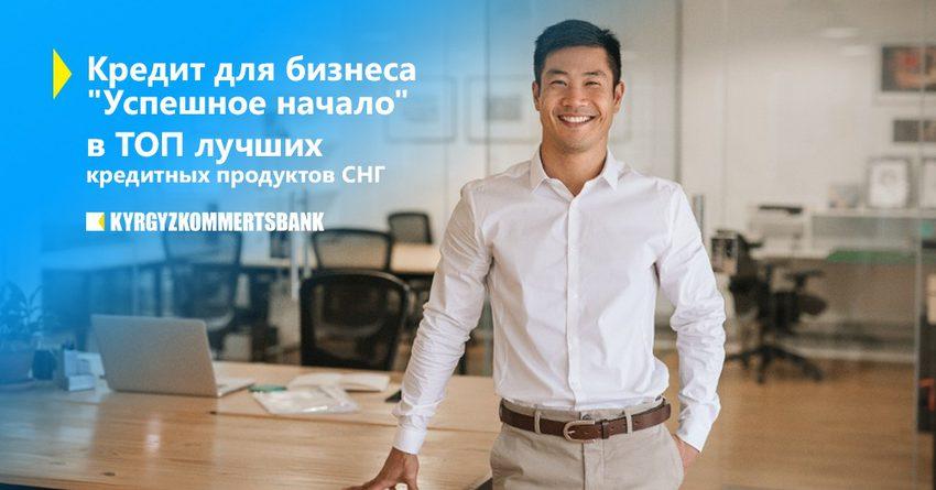 Кредит «Успешное начало» от Кыргызкоммерцбанка вошел в топ лучших беззалоговых бизнес-кредитов по версии SME Banking Club