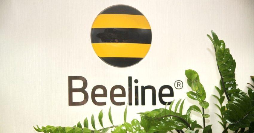 Beeline оспорил штраф за нарушение антимонопольного законодательства