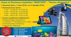 Акция «Мечты сбываются» от РСК Банка и системы денежных переводов «Юнистрим»