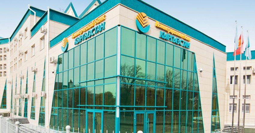 Акции банка «Кыргызстан» стали самыми продаваемыми по итогам торгов