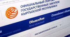 Через госзакупки реализовано продукции КР на 23.4 млрд сомов