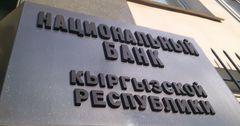 Национальный банк разместит на аукционе 2 млрд сомов