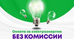 Платите за электроэнергию без комиссии в Центрах продаж и обслуживания MegaCom