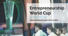 Кыргызстанцы могут принять участие в чемпионате мира по предпринимательству