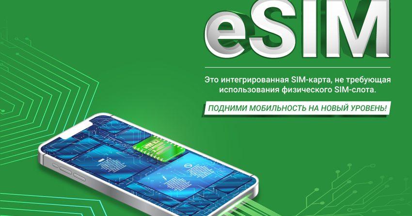 MegaCom запускает технологию еSIM в Кыргызстане
