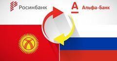 Росинбанк установил прямые корреспондентские отношения с российским Альфа-Банком