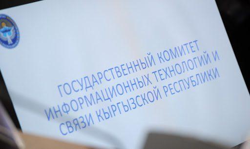 Финансовые нарушения ГКИТиС в 2019 году превысили 26.1 млн сомов