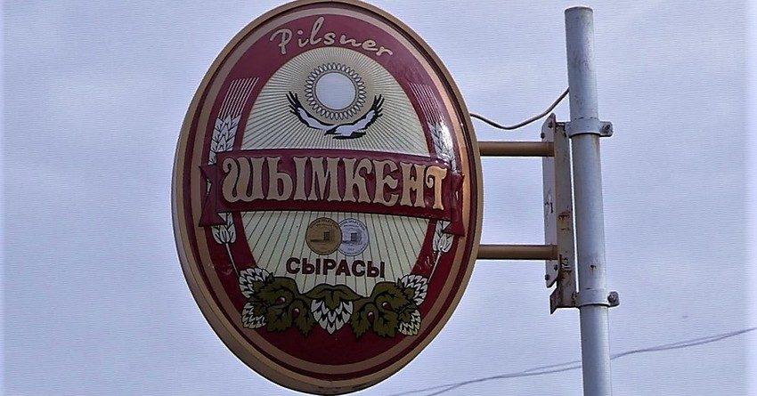 Завод обвиняемого в Казахстане в попытке госпереворота Тохтара Тулешова перешел «АТФ Банку»