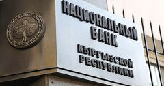 Нацбанк разместит ноты на 4.2 млрд сомов