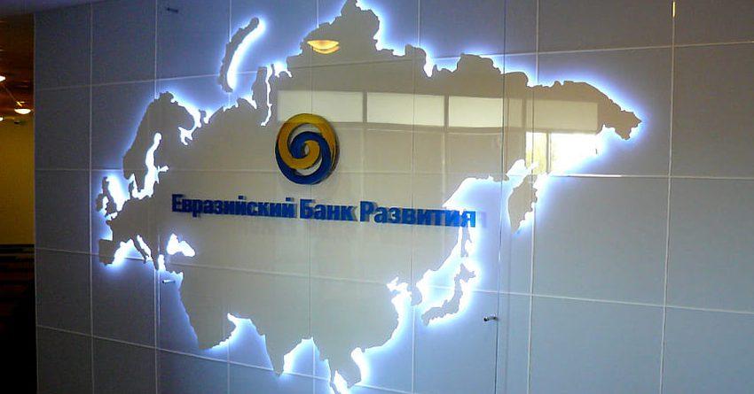 Активы ЕАБР в первом полугодии выросли на 12%
