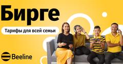 Тарифы для всей семьи «Бирге» от Beeline: больше возможностей для каждого!