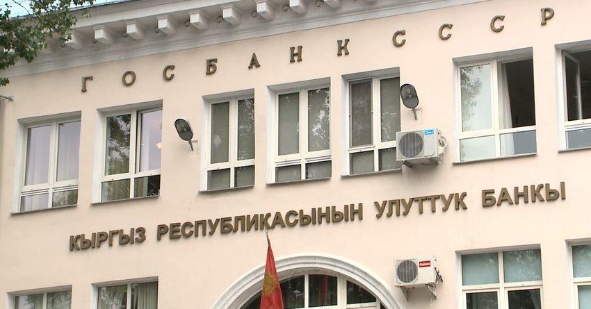 Нацбанк разместит ноты более чем на 8.4 млрд сомов