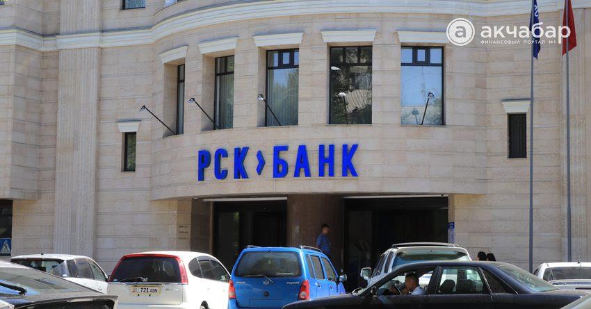 На прошлой неделе акции «РСК Банка» торговались по 500 сомов за штуку
