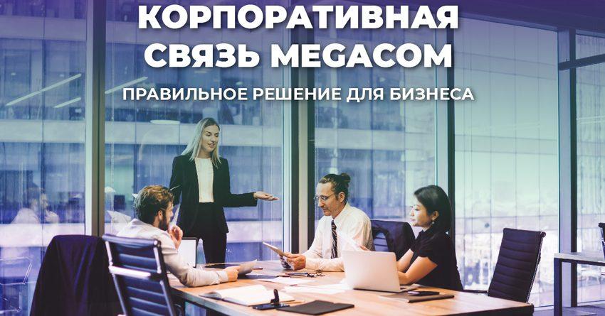 Корпоративная связь MegaCom: новейшие технологии общения и обмена данными