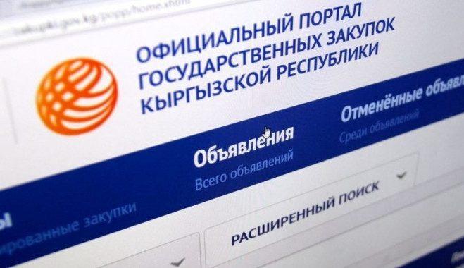 «Кыргызмунайгаз» компаниясы 26 млн сомго тендер жарыялады