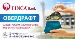 Овердрафт в рамках зарплатного проекта FINCA ЭЛКАРТ