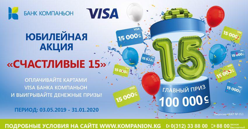 Юбилейная акция по картам VISA «Счастливые 15» от «Банка Компаньон»: главный приз – 100 тысяч сомов!