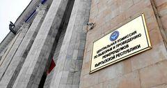 ЦИК просит Генпрокуратуру и МВД дать правовую оценку заявлению 12 партий