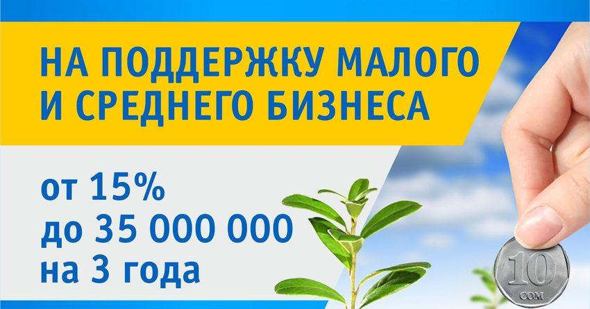 Льготные кредиты «Ишкер» и «Элет»: успейте получить деньги на выгодных условиях до 15 декабря